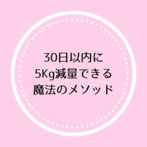 【30日以内に5Kg減量できる魔法のメソッド】無料公開します!
