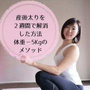 【3日間限定】30日以内に5Kg減量できる魔法のメソッド公開!